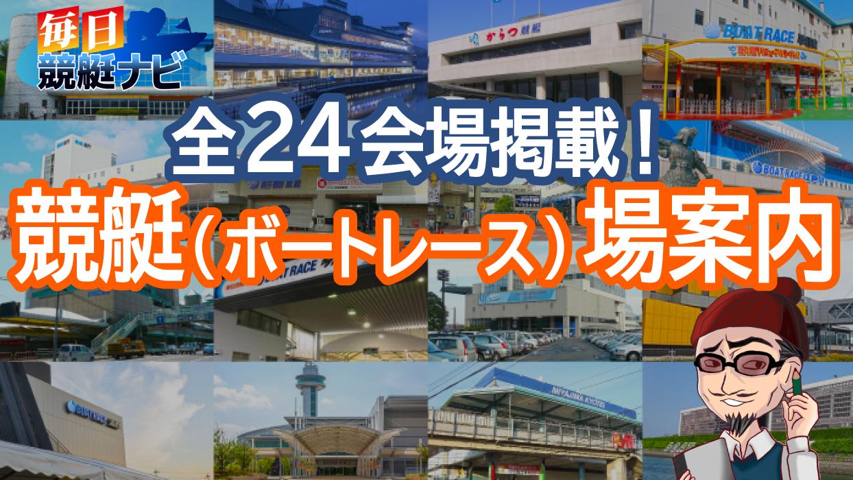 ボート レース 若松 予想 ボートレース若松 公式サイト