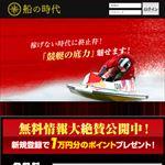 競艇予想サイト「船の時代」を完全攻略!おすすめボートレース場から予想の追加検証まで詳しく紹介!
