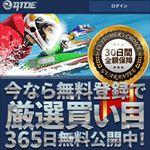 競艇予想サイト「RIDE」