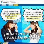 競艇予想サイト「ボートコンサルティング」の口コミまとめ