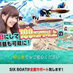 Six Boat