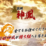 競艇予想サイト「競艇神風」を発見!登録時に付与されたポイントで有料予想を検証!